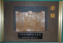 京都府100年記念表彰